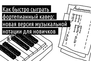 How to Play a Piano Cover Quickly: A New Version of Music Notation for Beginners [Перевод]